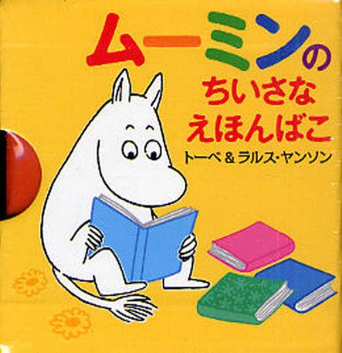 徳間書店 新品 単行本(実用) <<絵本>> ムーミンのちいさなえほんばこ