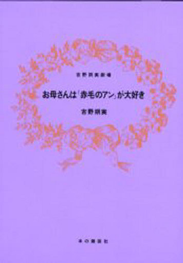 【中古】単行本(実用) <<エッセイ・随筆>> お母さんは「赤毛のアン」が大好き / 吉野朔実