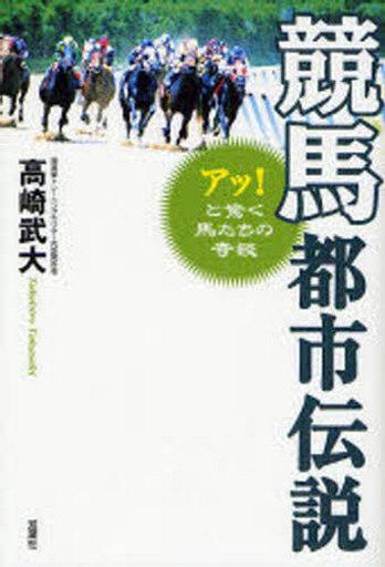 【中古】単行本(実用) <<趣味・雑学>> 競馬の都市伝説 / 高崎武大