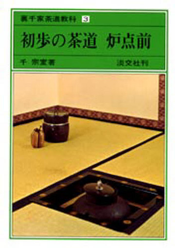 Tea ceremony furnace in front of the first story of the tea ceremonial tea ceremony (3)