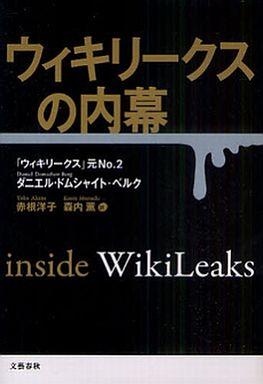 【中古】単行本(実用) <<エッセイ・随筆>> ウィキリークスの内幕 / D・D・ベルク