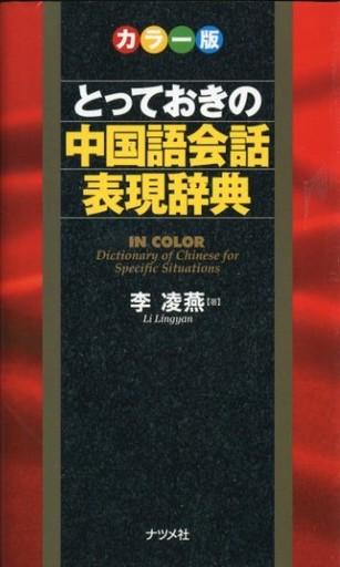 【中古】単行本(実用) <<語学>> カラー版 とっておきの中国語会話表現辞典 / 李凌燕