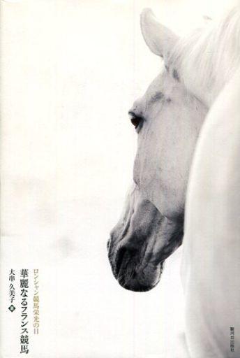 【中古】単行本(実用) <<歴史・地理>> 華麗なるフランス競馬 ロンシャン競馬栄光 / 大串久美子