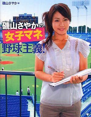 【中古】単行本(実用) <<芸能・タレント>> 磯山さやかの「女子マネ」野球主義!  / 磯山さやか