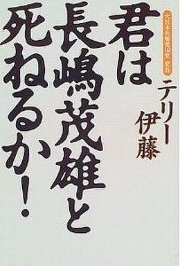【中古】単行本(実用) <<芸能・タレント>> 君は長嶋茂雄と死ねるか!  / テリー伊藤