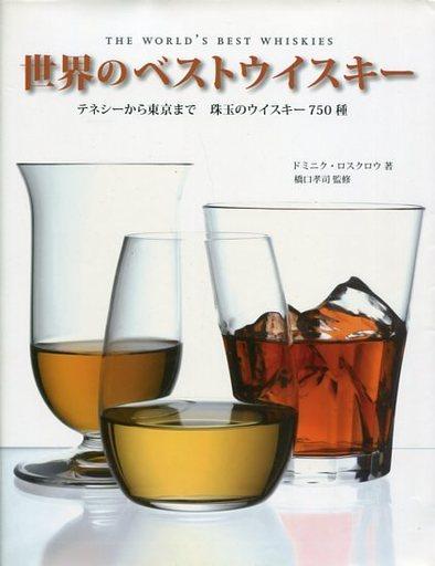 【中古】単行本(実用) <<料理・グルメ>> 世界のベストウイスキー / D・ロスクロウ