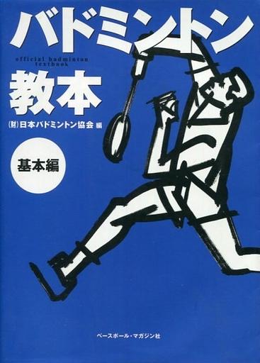 【中古】単行本(実用) <<スポーツ>> バドミントン教本 基本編 / (財)日本バドミントン協会