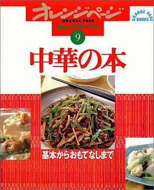 【中古】単行本(実用) <<料理・グルメ>> オレンジテーブル9中華の本 基本からおもてなしまで / オレンジページ