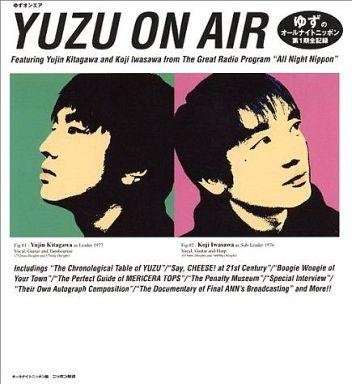 【中古】単行本(実用) <<芸能・タレント>> YUZU ON AIR-ゆずのオールナイトニッポン第1期全記録  / オールナイトニッポン