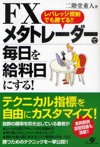 【中古】単行本(実用) <<政治・経済・社会>> FXメタトレーダーで毎日を給料日にする! / 二階堂重人