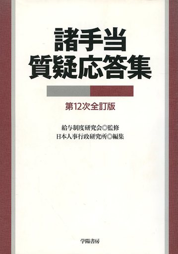Various allowances Questions and Answers Collection 12th all-edition edition