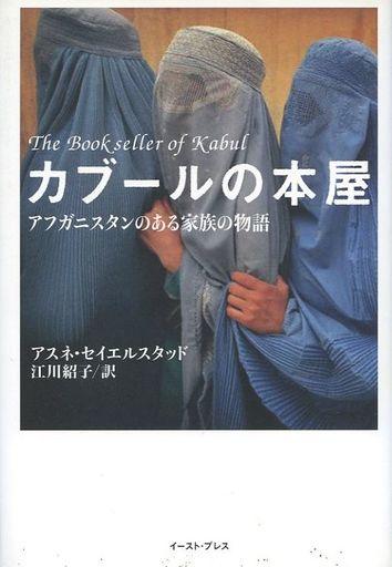 【中古】単行本(実用) <<エッセイ・随筆>> カブールの本屋 アフガニスタンのある家族 / A・セイエルスタッド