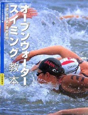 【中古】単行本(実用) <<スポーツ>> オープンウォータースイミング教本 / 日本水泳連盟