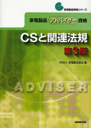 【中古】単行本(実用) <<ビジネス>> 家電製品アドバイザー資格 CSと関連法規 第3版 家電製品資格シリーズ / 家電製品協会