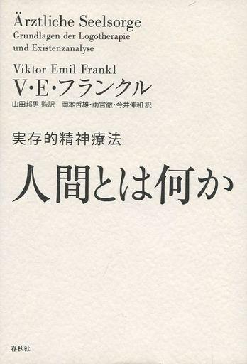 【中古】単行本(実用) <<宗教・哲学・自己啓発>> 人間とは何か 実存的精神療法 / V・E・フランクル