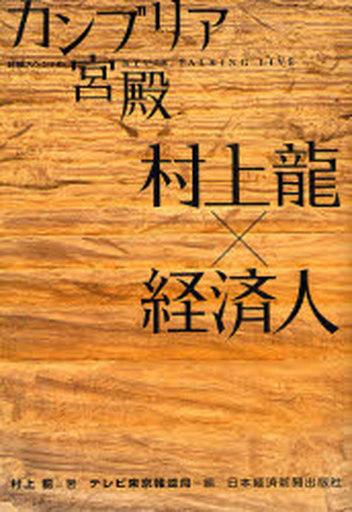 【中古】単行本(実用) <<ビジネス>> カンブリア宮殿 村上龍×経済人 / 村上龍