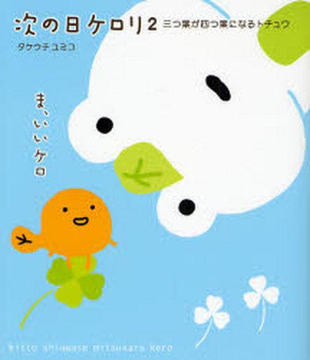 【中古】単行本(実用) <<趣味・雑学>> 次の日ケロリ2 三つ葉が四つ葉になるトチュウ / タケウチユミコ