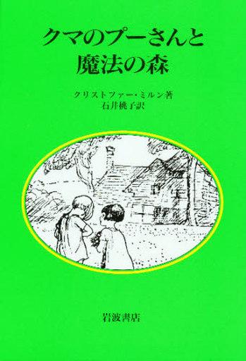 【中古】単行本(実用) <<エッセイ・随筆>> クマのプーさんと魔法の森 / C・ミルン
