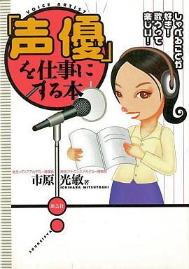 【中古】単行本(実用) <<漫画・アニメ>> 「声優」を仕事にする本 / 市原光敏