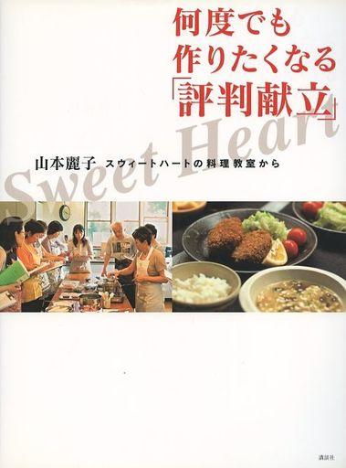 【中古】単行本(実用) <<生活・暮らし>> 何度でも作りたくなる「評判献立」 講談社のお料理BOOK / 山本麗子
