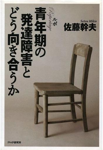 【中古】単行本(実用) <<教育・育児>> ルポ 青年期の発達障害とどう向き合うか / 佐藤幹夫
