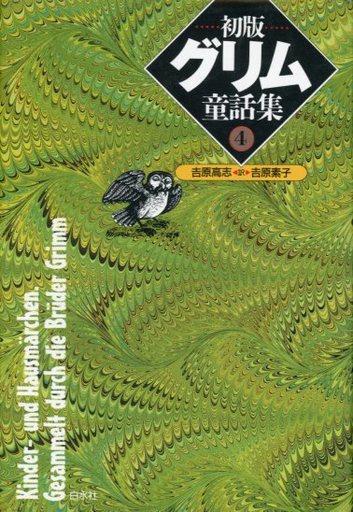 【中古】単行本(実用) <<児童書・絵本>> 初版 グリム童話集 全4巻セット / グリム兄弟
