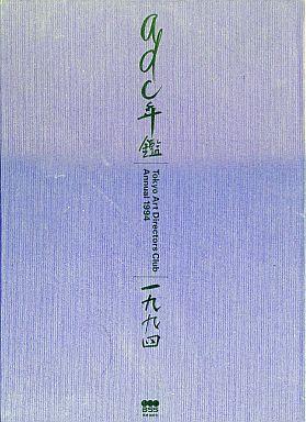 【中古】単行本(実用) <<芸術・アート>> ADC年鑑1994 / 東京アートディレクターズクラブ