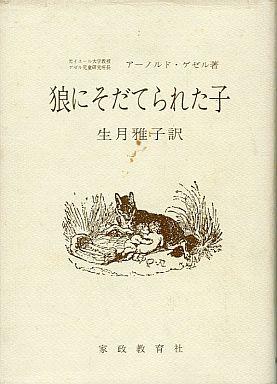 アーノルド・ゲゼル - Arnold Gesell - JapaneseClass.jp