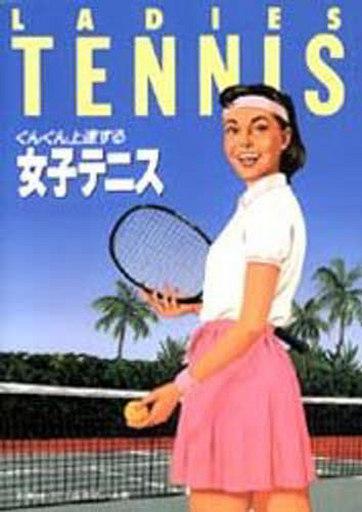 【中古】単行本(実用) <<スポーツ>> ぐんぐん上達する女子テニス / 石黒修/三ツ谷洋子