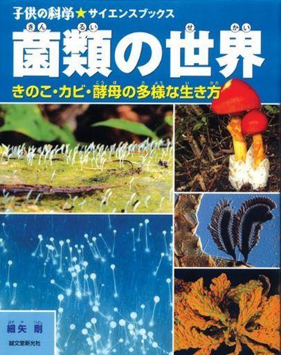 誠文堂新光社 新品 単行本(実用) <<植物学>> 菌類の世界 きのこ・カビ・酵母の多様な生