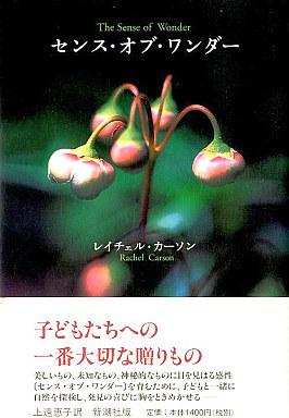 【中古】単行本(実用) <<エッセイ・随筆>> センス・オブ・ワンダー / レイチェル・カーソン