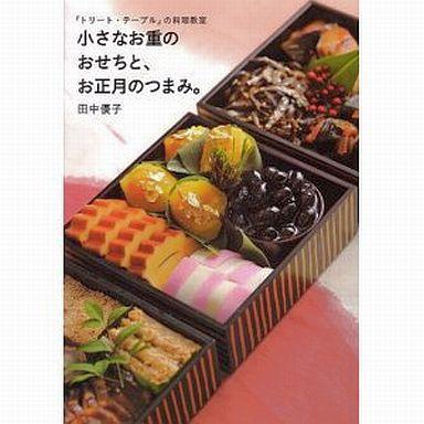 【中古】単行本(実用) <<趣味・雑学>> 「トリート・テーブル」の料理教室 小さなお重のおせちと、お正月のつまみ。 / 田中優子