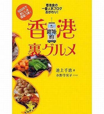 【中古】単行本(実用) <<歴史・地理>> 香港 路地的 裏グルメ 香港食の一番人気ブログ、おかわり! / 池上千恵