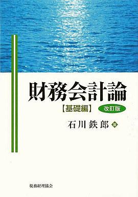 【中古】単行本(実用) <<ビジネス>> 財務会計論 基礎編 / 石川鉄郎