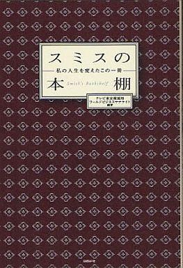 【中古】単行本(実用) <<趣味・雑学>> スミスの本棚 私の人生を変えたこの一冊 / テレビ東京報道局ワールドビジネスサテライト