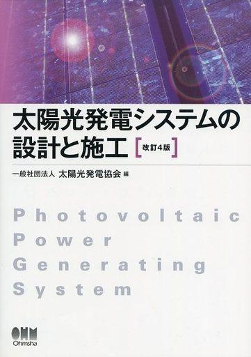 【中古】単行本(実用) <<産業>> 太陽光発電システムの設計と施工 改訂4版 / 太陽光発電協会