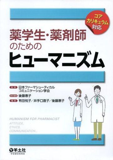 【中古】単行本(実用) <<科学・自然>> 薬学生・薬剤師のためのヒューマニズム / 日本ファーマシューティカルコミュニケーション学会