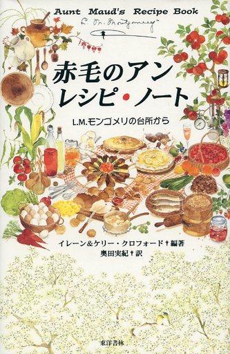 【中古】単行本(実用) <<エッセイ・随筆>> 赤毛のアン レシピ・ノート L.M.モンゴメリの台所から / K・クロフォード