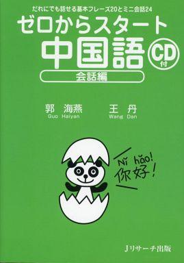 【中古】単行本(実用) <<語学>> CD付)ゼロからスタート中国語 会話編 / 郭海燕/王丹
