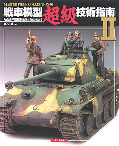【中古】単行本(実用) <<趣味・雑学>> 戦車模型超級技術指南ⅡーMasterPieceCollection02 / 高石誠