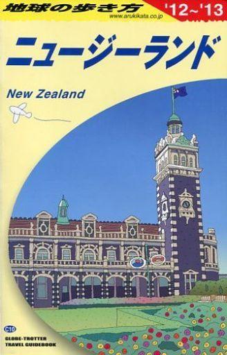【中古】単行本(実用) <<歴史・地理>> ニュージーランド 改訂第26版 12-13 地球の歩き方C 10