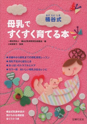 【中古】単行本(実用) <<生活・暮らし>> 桶谷式 母乳ですくすく育てる本 / 桶谷式乳房管理法研鑽会