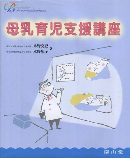 【中古】単行本(実用) <<科学・自然>> 母乳育児支援講座