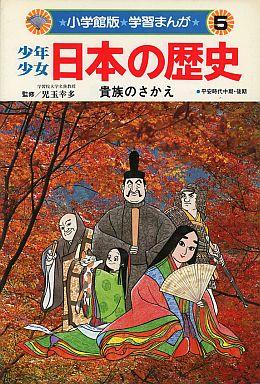 児童書・絵本>> 少年少女日本の...
