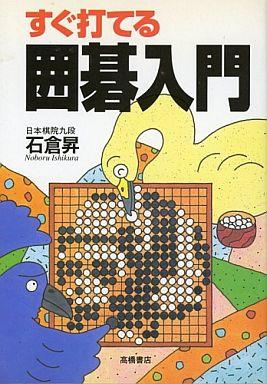 【中古】単行本(実用) <<趣味・雑学>> すぐ打てる囲碁入門 / 石倉昇