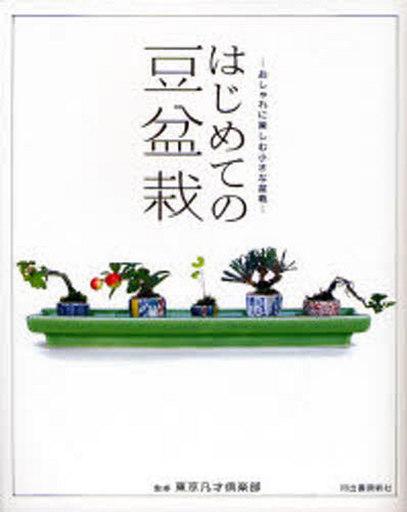 【中古】単行本(実用) <<趣味・雑学>> はじめての豆盆栽 / 東京凡才倶楽部