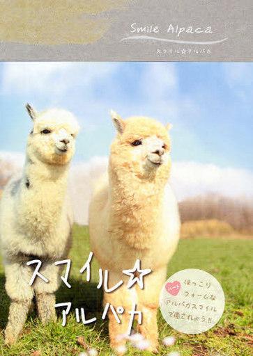 【中古】単行本(実用) <<趣味・雑学>> スマイル☆アルパカ / 那須アルパカ牧場