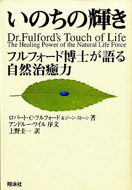 The radiance of life - the natural healing power Dr. Fulford talks about