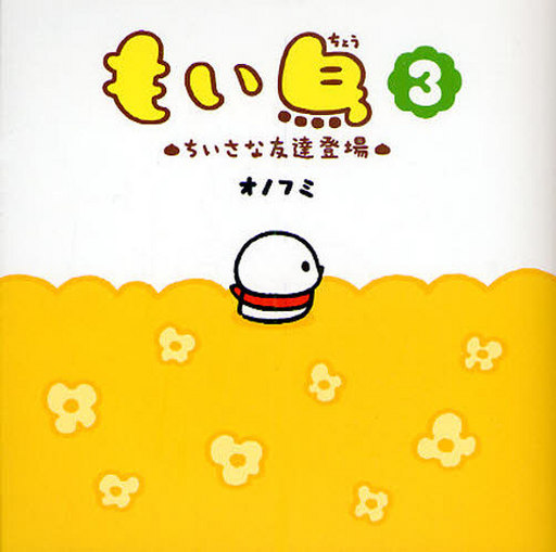 【中古】単行本(実用) <<趣味・雑学>> もい鳥 3 ちいさな友達登場 / オノフミ