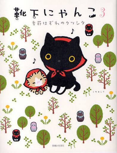 【中古】単行本(実用) <<趣味・雑学>> 季節はずれのクツシタ / トヤヨシエ